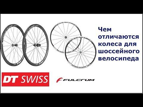 Колеса на шоссейный велосипед.Как выбрать и в чем отличия.Обзор