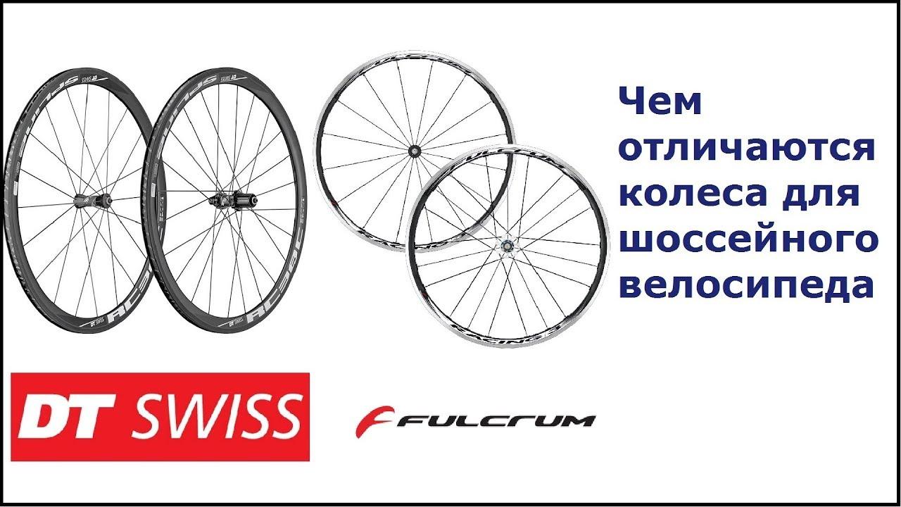Колеса на шоссейный велосипед.Как выбрать и в чем отличия.Обзор .