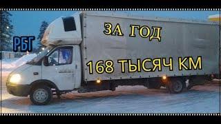 ГАЗЕЛЬ ОДИН ГОД ЭКСПЛУАТАЦИИ. 168 ТЫСЯЧ ПРОБЕГА. #РБГ