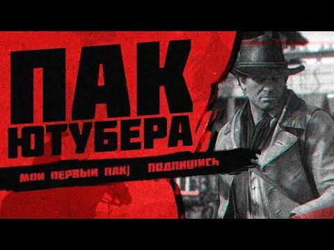 КРУТОЙ ПАК ЮТУБЕРА By DEN)
