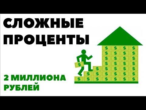 СЛОЖНЫЕ ПРОЦЕНТЫ: Магия времени. Куда инвестировать 2000000 рублей? Как выгодно вложить 2 миллиона