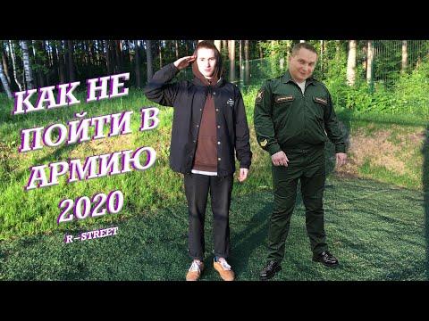 КАК НЕ ПОЙТИ В АРМИЮ В 2020 ГОДУ! (КАК ОТКОСИТЬ ОТ АРМИИ)