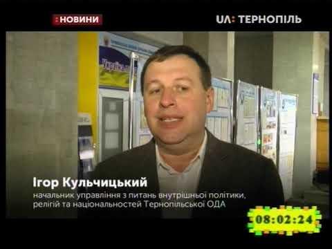 UA: Тернопіль: 22.01.2019. Новини. 8:00