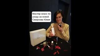 Мастер класс по уходу за кожей Юлия Смирнова 3 11 2020