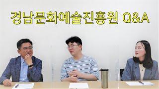 경남문화예술진흥원 Q&A