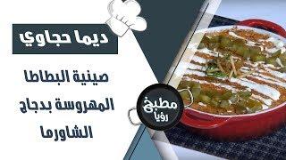 صينية البطاطا المهروسة بدجاج الشاورما - ديما حجاوي