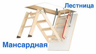 видео чердачная лестница