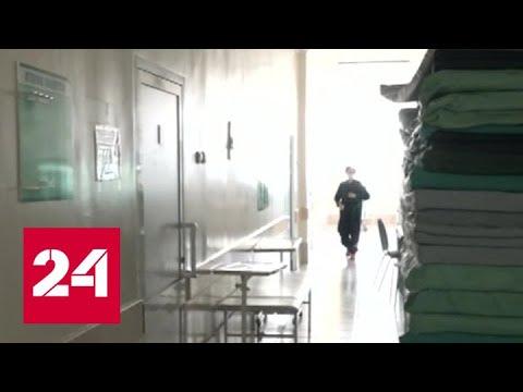 В Находке заразились коронавирусом одиннадцать врачей - Россия 24