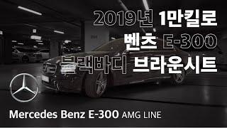 [판매완료] ★2019 벤츠E 클래스 E300 AMG …