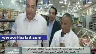 بالفيديو.. «النيل»: طرح لحوم أسبانية بسعر 60 جنيها للكيلو وسودانية بـ 50 جنيها
