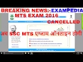 SSC MTS EXAMINATION 2016 CANCELLED | एसएससी ने MTS EXAM रद्द कर दिया है  | SSC MTS ONLINE EXAM