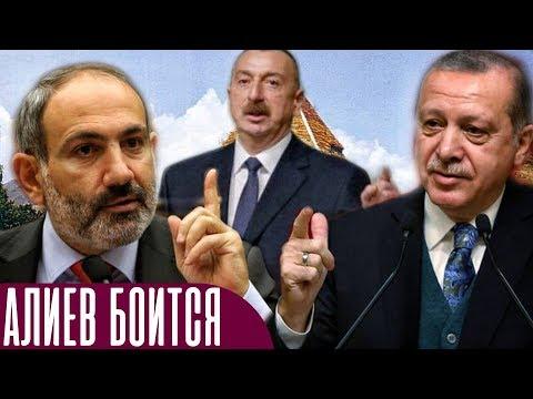 СРОЧНЫЙ ВЫПУСК!!! Алиев боится, что Армяне заберут и  Нахиджеван