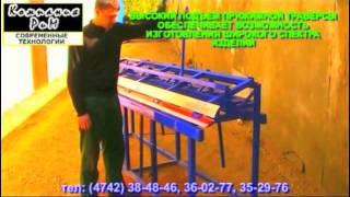 Листогиб | Листогиб ручной