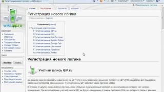 видео Сервисы QIP