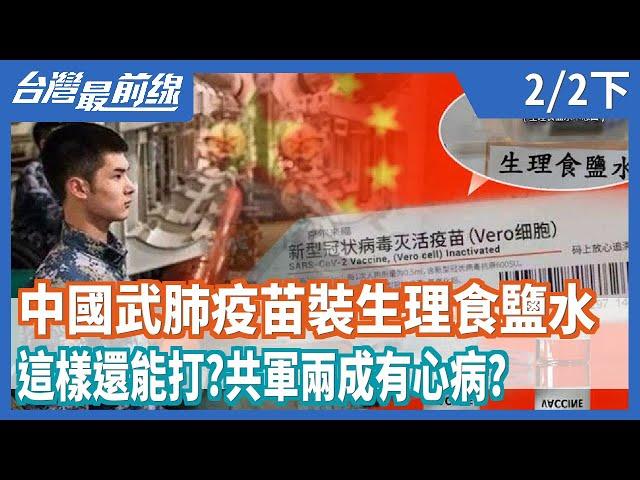 扯!  中國武肺疫苗裝生理食鹽水這樣還能打?  共軍兩成有心病?【台灣最前線】2021.02.02(下)