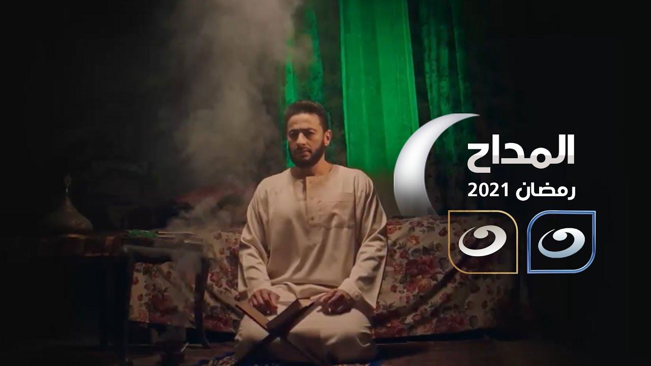 البرومو الرسمي لمسلسل المداح | رمضان 2021 على شاشة قناة النهار