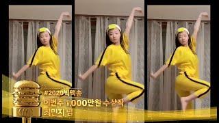 #2020빅맥송 _깜찍한 쳄인지의 빅맥송_1차 최우수작