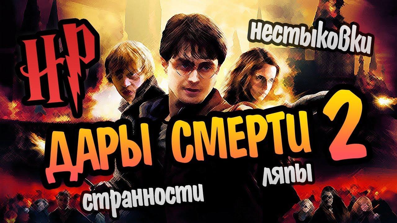 Все Проколы Гарри Поттер и Дары Смерти: Часть 2 - YouTube