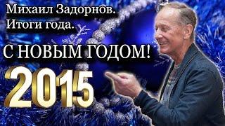 Михаил Задорнов. Итоги 2014 года