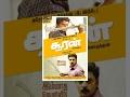 Sooran Super Hit Tamil Full Movie Karan Anumol Shefali Sharma