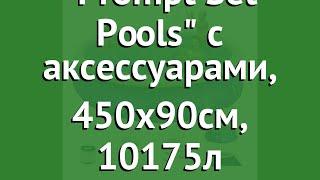 Бассейн Prompt Set Pools с аксессуарами, 450х90см, 10175л (JILONG) обзор 10208RU