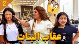 اول طلعه بعد الكرونا ( عقاب البنات )😱 .. الجزء الثاني