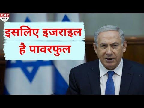 ये खूबियां बनाती हैं Israel को Most powerful Country