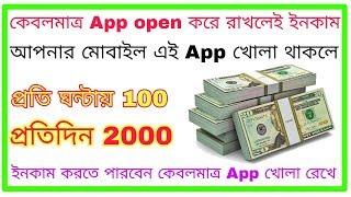 কেবলমাত্র App খোলা রাখলেই প্রতি ঘন্টায় 100 আর প্রতিদিন 2000 টাকার ও বেশি ইনকাম করতে পারবেন