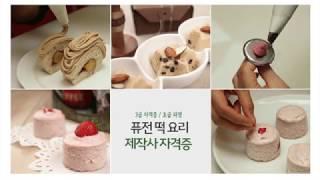 퓨전 떡 요리 제작사 3급 자격증 소개
