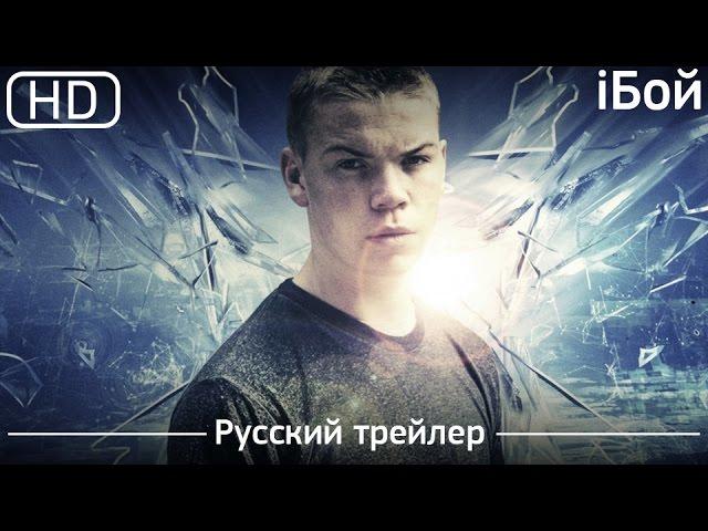 iБой (iBoy) 2017. Русский трейлер [1080p]