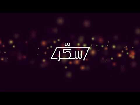 Karam Sleibi - Sekkar -  [Official Lyric Video] (2019)  -كرم صليبي - سكّر
