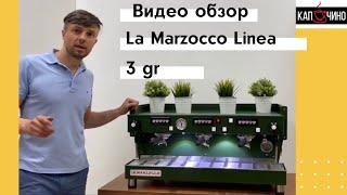 Видео обзор La Marzocco Linea …