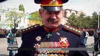 Мечты российских «атаманов»: возвращаются на Донбасс «казаки»? | «Донбасc.Реалии»