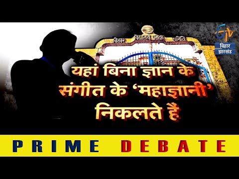 08th Dec Prime Debate Bihar (ETV Bihar Jharkhand )