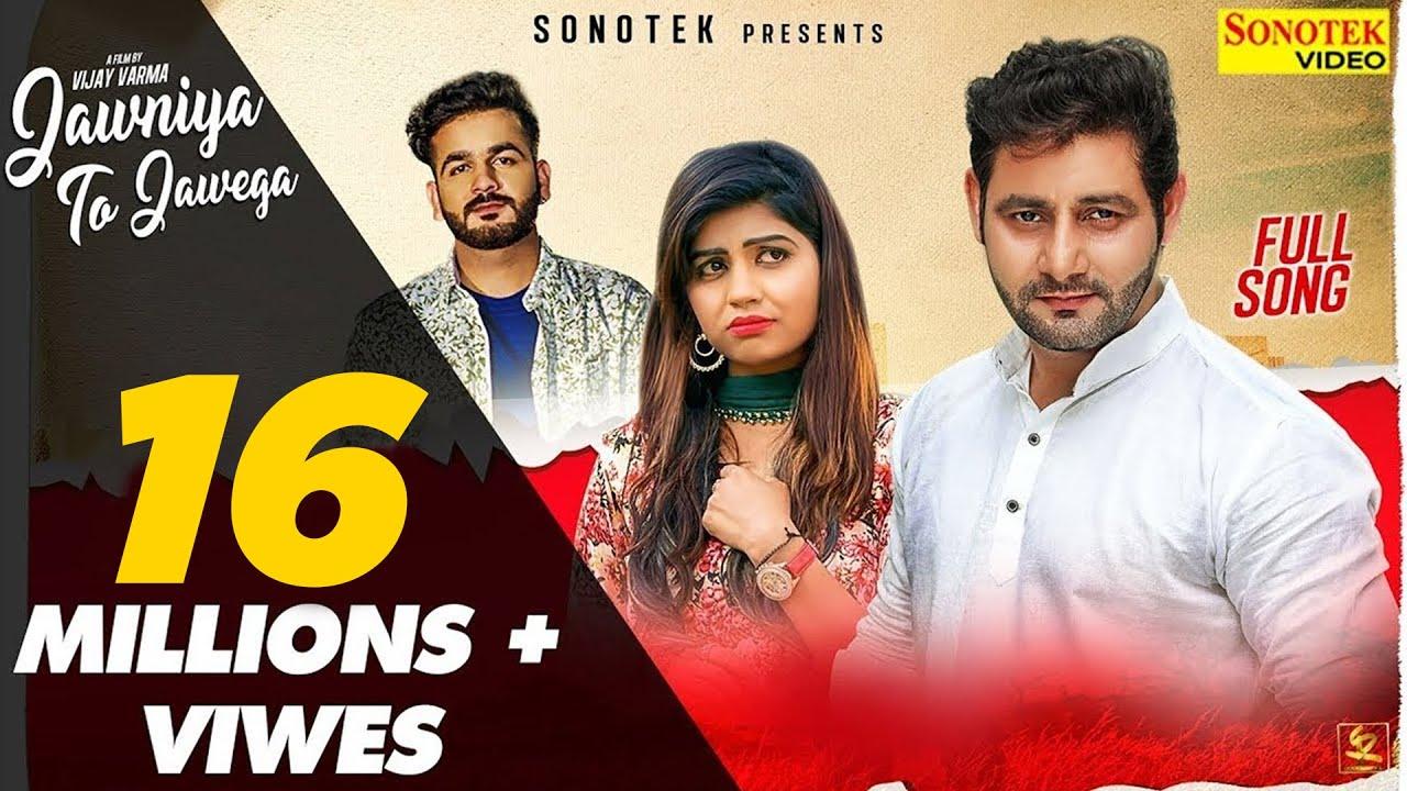 Vijay Varma, Sonika Singh : Jawaniya To Jawega : Mohit Sharma : Andy Dahiya : New Haryanvi Song 2019 #1