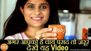 Masala Chai | Indian Tea Recipe | मसाला चाय | Adrak wali Masala Chai | How to make Tea Indian Style