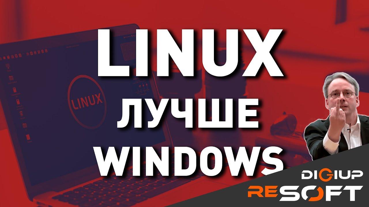 Что такое Linux, обзор, отличия. Какой Linux выбрать в 2020
