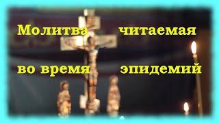 Молитва ко Господу во время поветрия вредоносного чтомая. пандемии, эпидемии, коронавируса