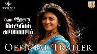 En Aaloda Seruppa Kaanom Official Trailer | Anandhi, Thamizh | Jagannaath | Ishaan Dev