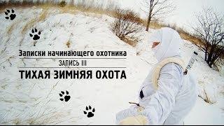 Тихая зимняя охота | Записки начинающего охотника