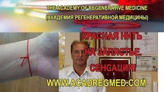 КРАСНАЯ НИТЬ НА ЗАПЯСТЬЕ - СЕНСАЦИЯ!(Европейская Академия Народной Медицины разработала уникальный метод, позволяющий восстановить организм...., 2014-05-24T15:11:15.000Z)