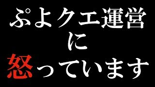 【ぷよクエ】さすがに運営許せない!!エヴァコラボ第二弾ガチャに物申す【エヴァンゲリオンコラボ】 thumbnail