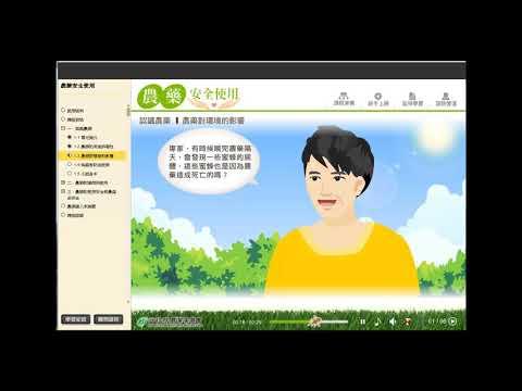 農藥安全使用數位學習教材