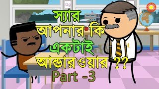 শিক্ষক VS ছাত্র | Bangla Cartoon Jokes Part-3 | Funny Cartoon Jokes Video 2017 | Mango People