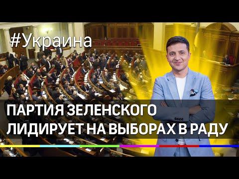 Первые итоги выборов на Украине, лидирует партия Зеленского
