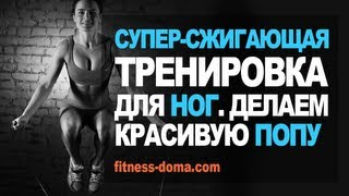 Супер-сжигающая тренировка ног. Упражнения для похудения ног.