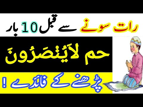 Hameem la yunsaroon parhny ki fazilat in urdu | Wazifa for problems | Life  me pareshani door karny k