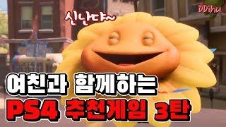[띠휴] 여친과 함께하는 플스4 2인용 게임추천 3탄 …