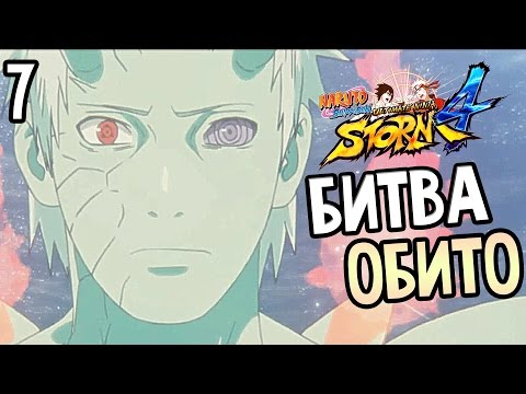 Naruto Shippuden: Ultimate Ninja Storm 4 Прохождение На Русском #5 — МЕГА ЭПИК!