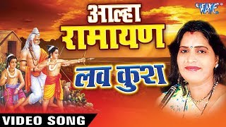 NEW AALHA GATHA 2017 - Sanju Baghel - आल्हा रामायण लव कुश प्रसंग - Alha Ramayan Luv Kush Prasang